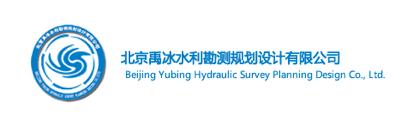 北京禹冰克勘测规划设计有限公司