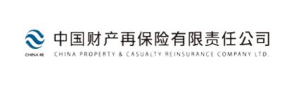 中国财产再保险有限责任公司