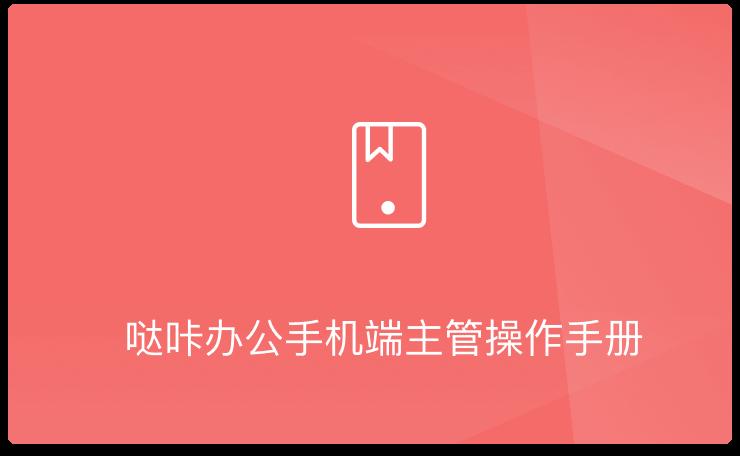 哒咔办公手机端主管操作手册