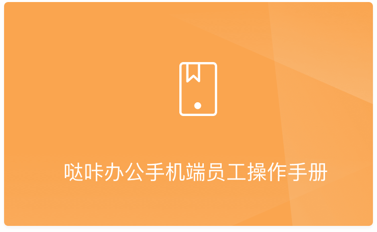 哒咔办公手机端员工操作手册