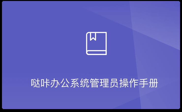 哒咔办公系统管理员操作手册
